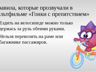 Правила, которые прозвучали в мультфильме «Гонки с препятствием» Ездить на ве