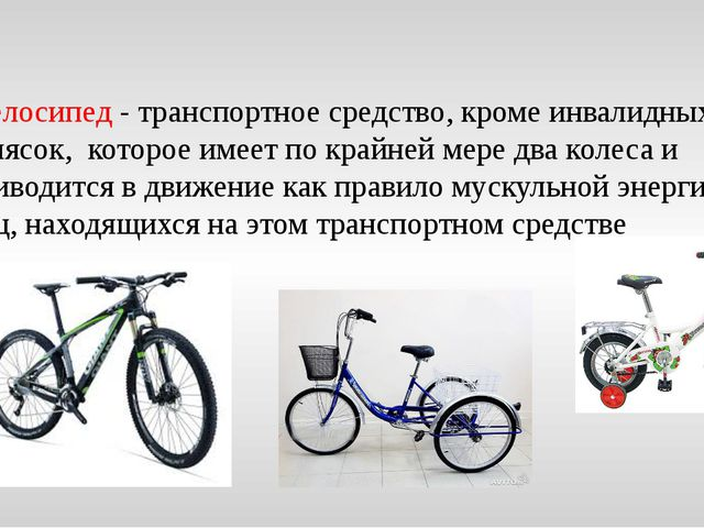 Велосипед - транспортное средство, кроме инвалидных колясок, которое имеет п...
