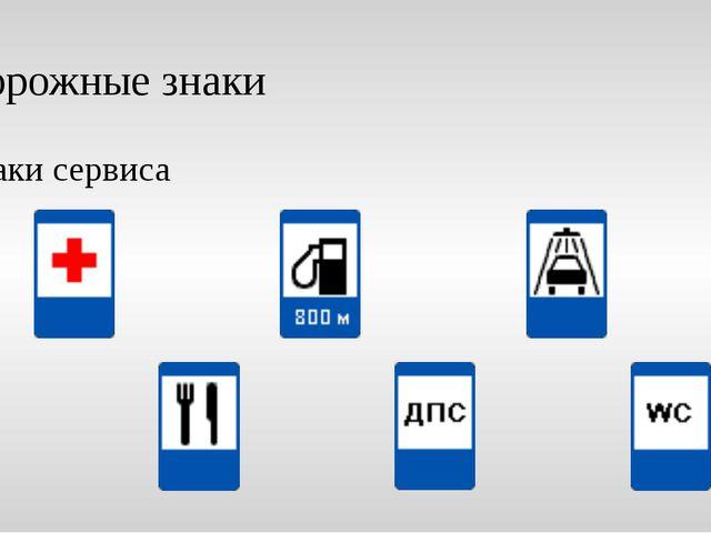 Дорожные знаки Знаки сервиса