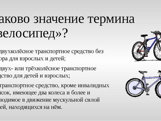 Каково значение термина «велосипед»? а) двухколёсное транспортное средство бе...
