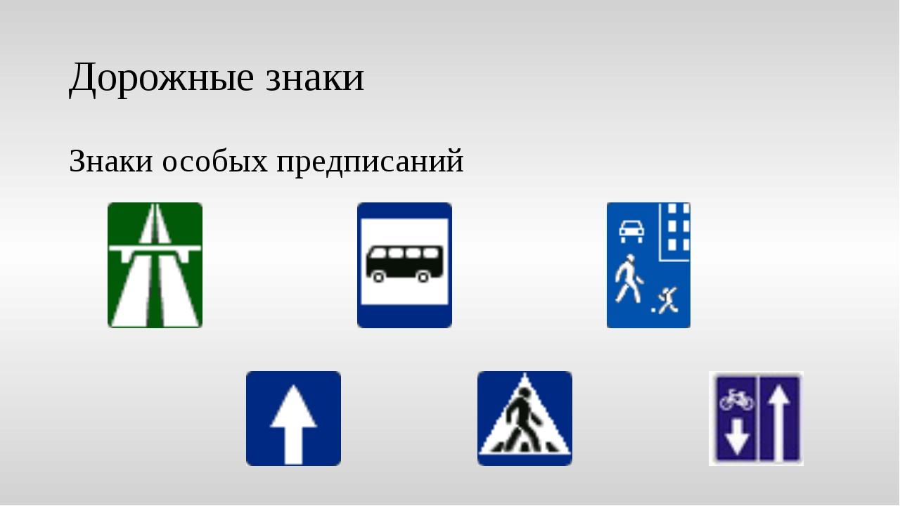 Дорожные знаки Знаки особых предписаний