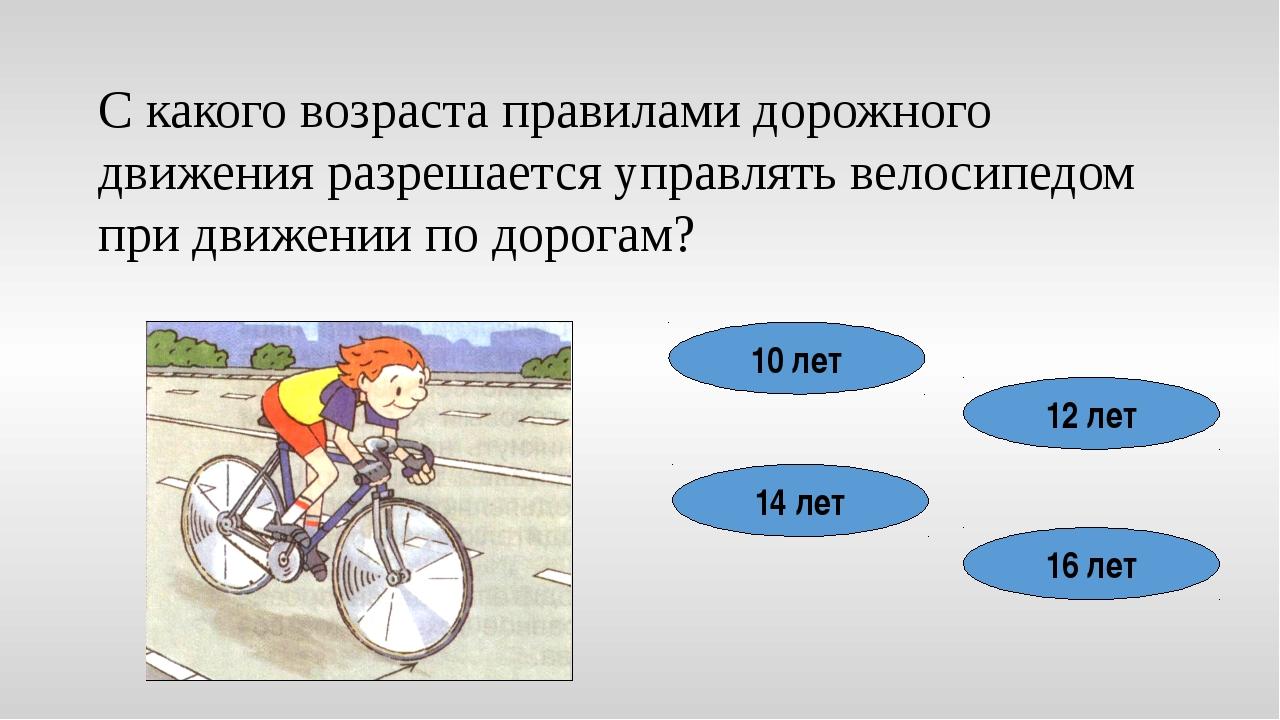 С какого возраста правилами дорожного движения разрешается управлять велосипе...