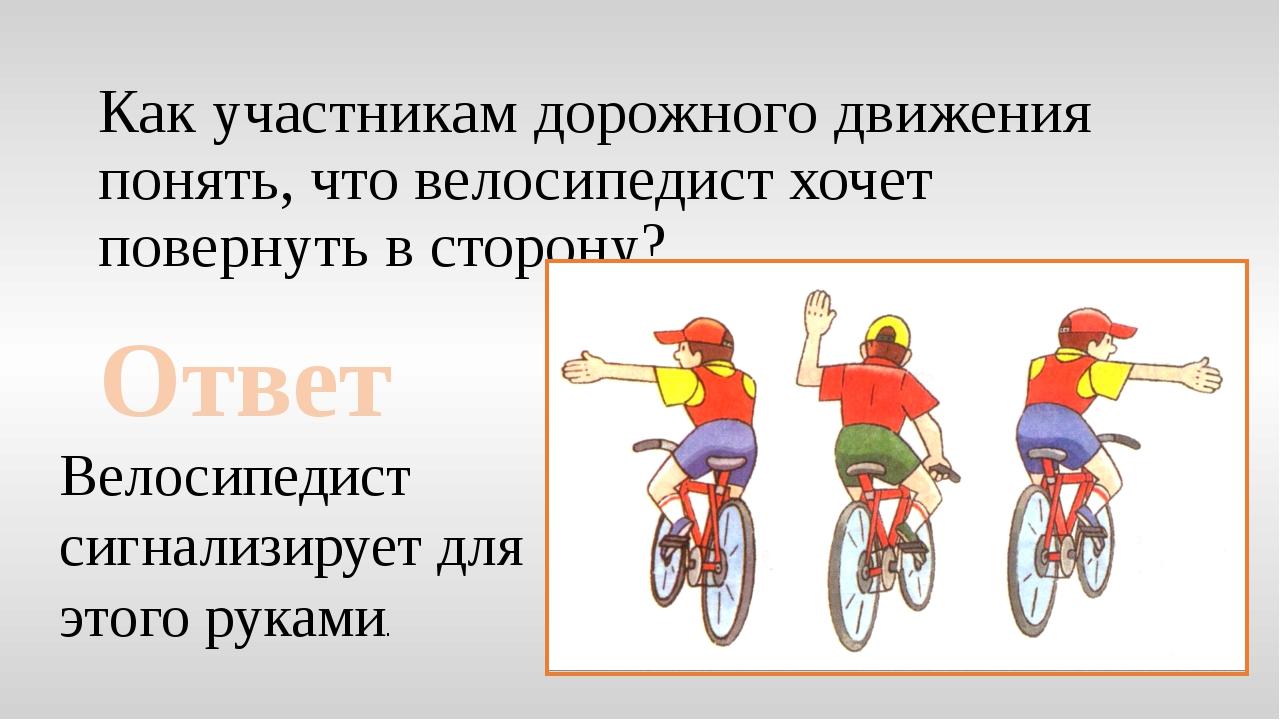 Как участникам дорожного движения понять, что велосипедист хочет повернуть в...