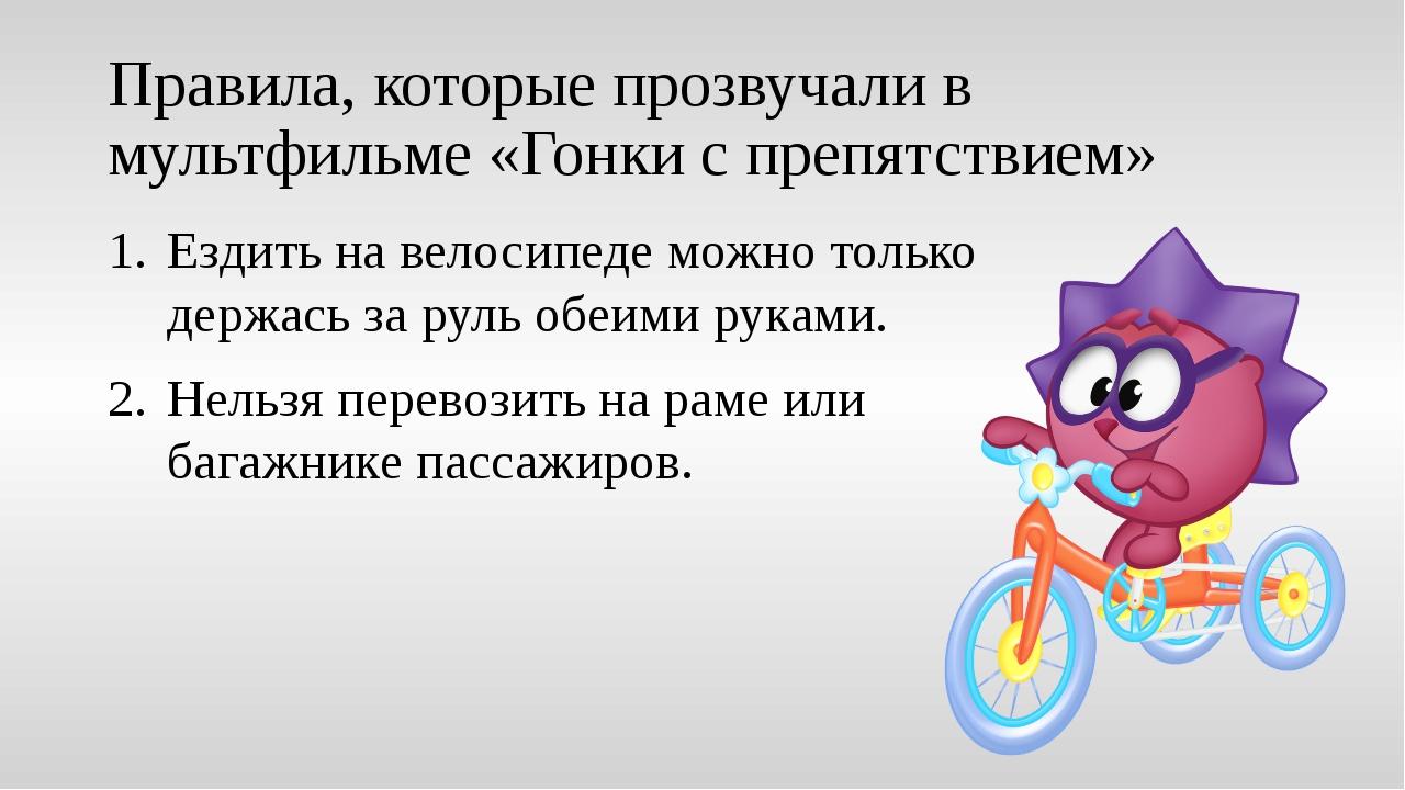 Правила, которые прозвучали в мультфильме «Гонки с препятствием» Ездить на ве...