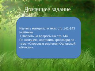Домашнее задание Изучить материал о мхах стр.141-143 учебника. Ответить на во