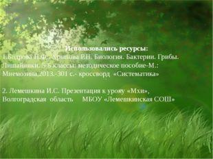 Использовались ресурсы: 1.Бодрова Н.Ф., Хрыпова Р.Н. Биология. Бактерии. Гри