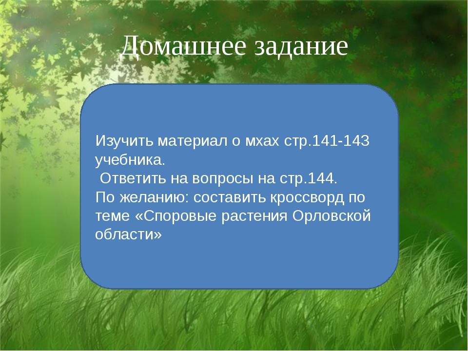 Домашнее задание Изучить материал о мхах стр.141-143 учебника. Ответить на во...
