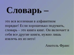 Словарь – это вся вселенная в алфавитном порядке! Если хорошенько подумать, с