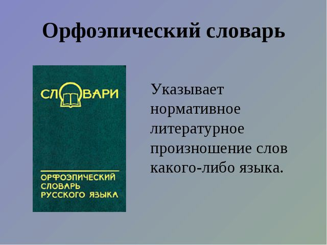 Орфоэпический словарь Указывает нормативное литературное произношение слов ка...