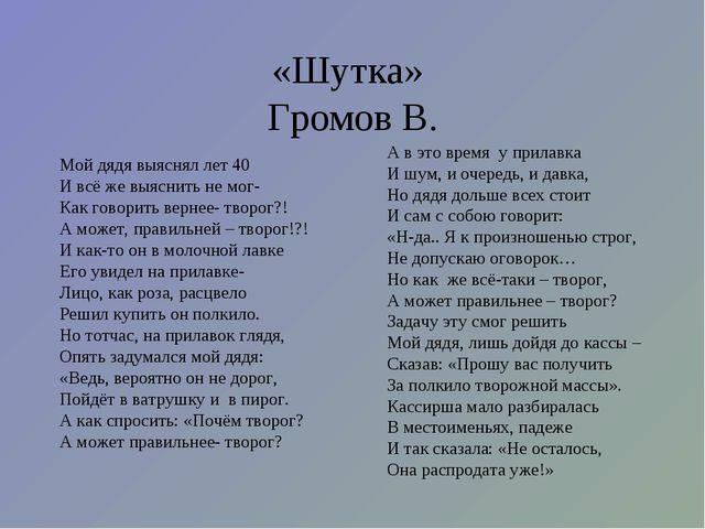«Шутка» Громов В. Мой дядя выяснял лет 40 И всё же выяснить не мог- Как говор...
