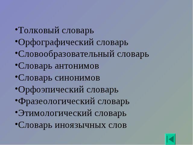 Толковый словарь Орфографический словарь Словообразовательный словарь Словар...