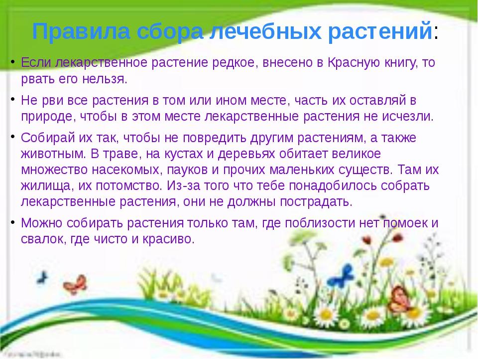 Правила сбора лечебных растений: Если лекарственное растение редкое, внесено...
