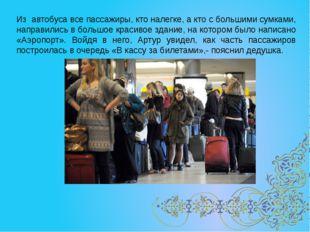 Из автобуса все пассажиры, кто налегке, а кто с большими сумками, направилис