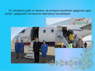 Тут объявили рейс из Казани, на котором прилетает дедушкин друг. Артур с дед