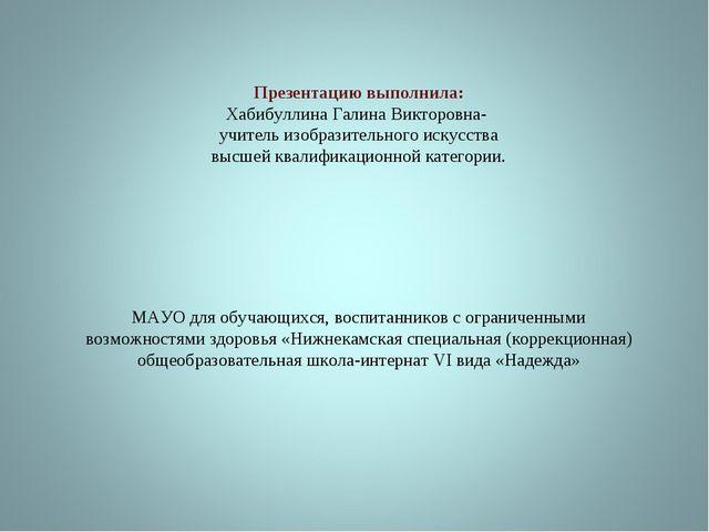 Презентацию выполнила: Хабибуллина Галина Викторовна- учитель изобразительног...