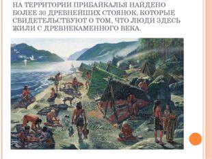 НА ТЕРРИТОРИИ ПРИБАЙКАЛЬЯ НАЙДЕНО БОЛЕЕ 30 ДРЕВНЕЙШИХ СТОЯНОК, КОТОРЫЕ СВИДЕТ