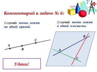Комментарий к задаче № 6: А В С 1 случай: точки лежат на одной прямой. А В С