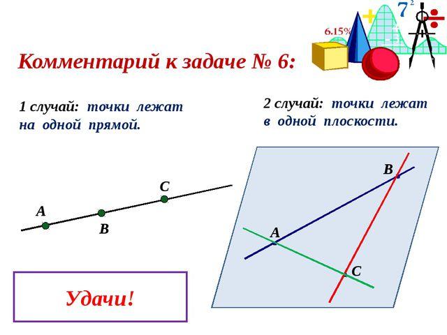 Комментарий к задаче № 6: А В С 1 случай: точки лежат на одной прямой. А В С...