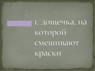 12  4 3