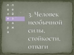 1 п2 п ае лй4 из3 та рж а