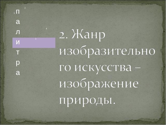 1 п2  а л4 и3 т р а