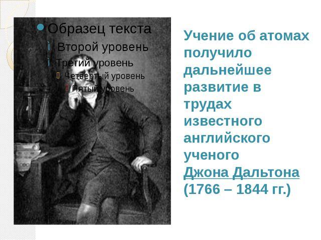Учение об атомах получило дальнейшее развитие в трудах известного английског...