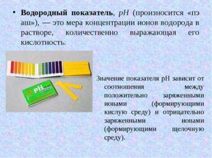 Водородный показатель, pH (произносится «пэ аш»), — это мера концентрации ион