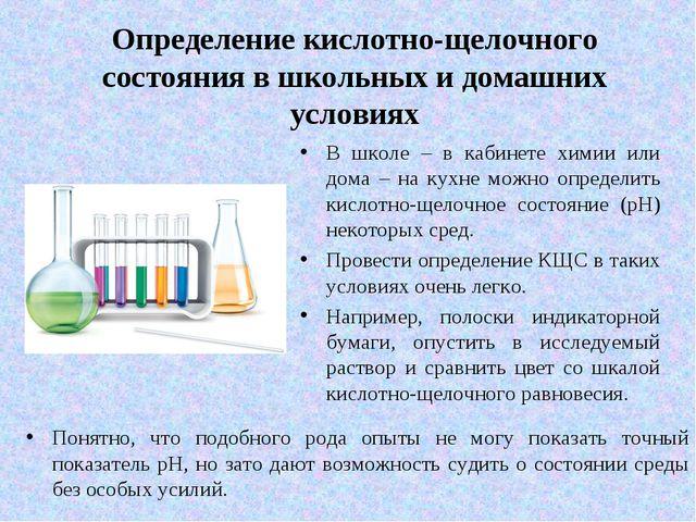 Определение кислотно-щелочного состояния в школьных и домашних условиях В шко...