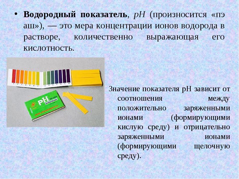 Водородный показатель, pH (произносится «пэ аш»), — это мера концентрации ион...