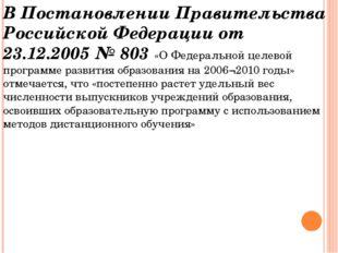 В Постановлении Правительства Российской Федерации от 23.12.2005 № 803 «О Фед