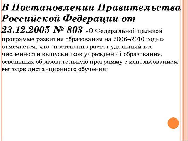 В Постановлении Правительства Российской Федерации от 23.12.2005 № 803 «О Фед...