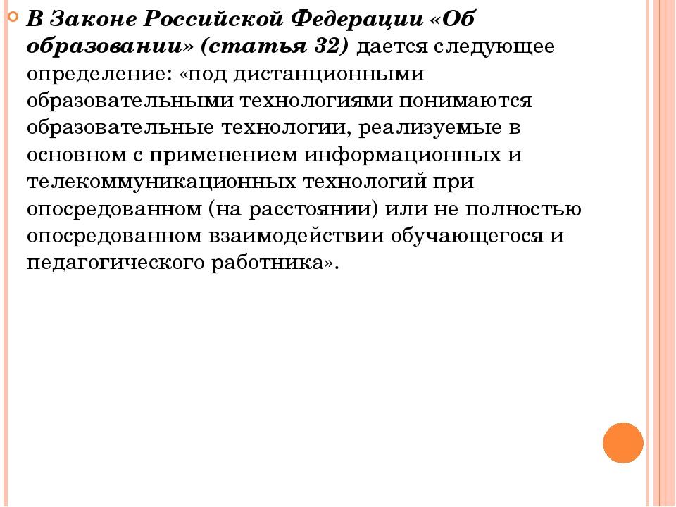 В Законе Российской Федерации «Об образовании» (статья 32) дается следующее о...