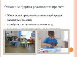 Основные формы реализации проекта: Обновление предметно-развивающей среды: на