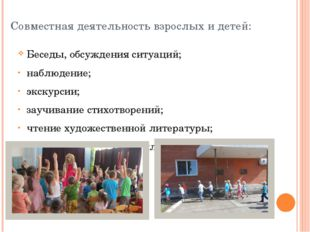 Совместная деятельность взрослых и детей: Беседы, обсуждения ситуаций; наблюд