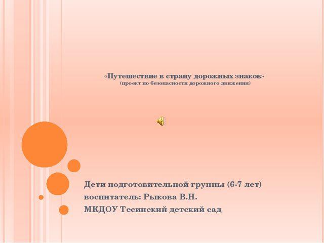 «Путешествие в страну дорожных знаков» (проект по безопасности дорожного движ...