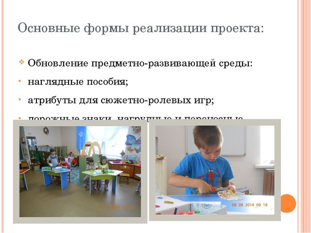 Основные формы реализации проекта: Обновление предметно-развивающей среды: на...