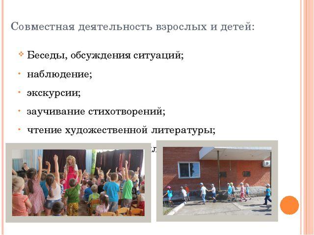 Совместная деятельность взрослых и детей: Беседы, обсуждения ситуаций; наблюд...