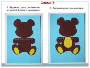 6. Вырежем стопы (маленькие) из жёлтой бумаги и наклеим их. 7. Вырежем животи