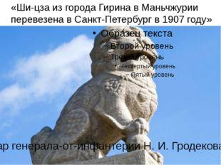 «Ши-цза из города Гирина в Маньчжурии перевезена в Санкт-Петербург в 1907 год