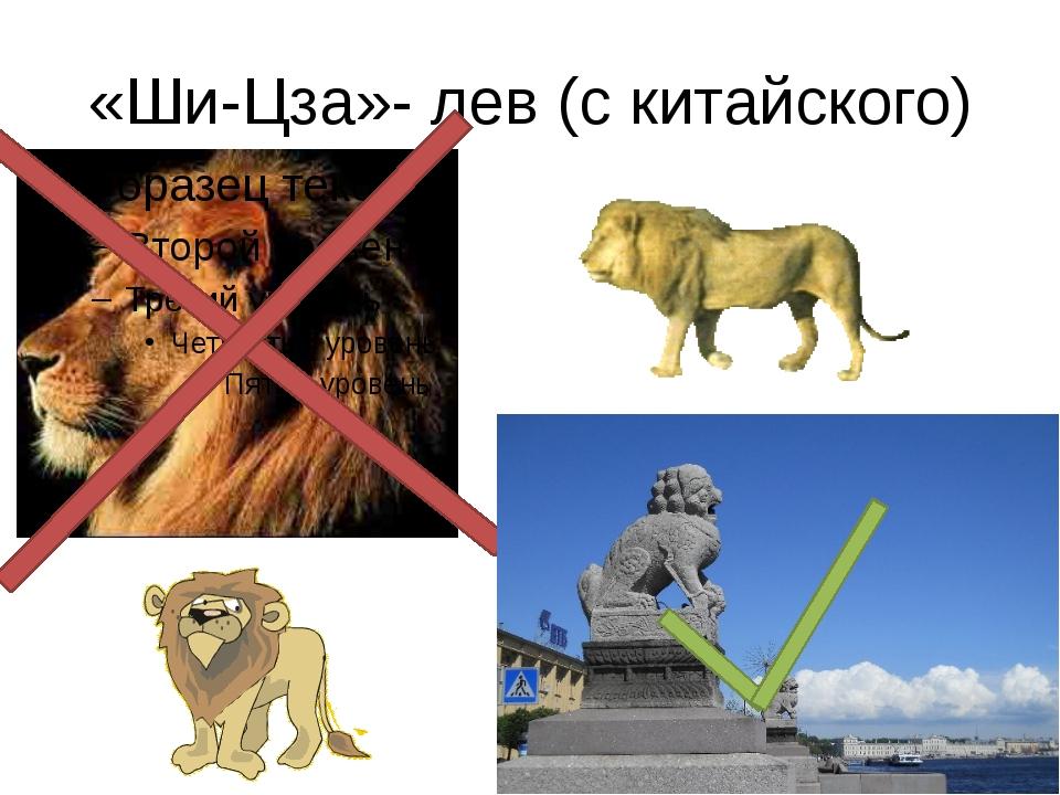 «Ши-Цза»- лев (с китайского)