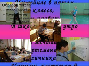 Мы сейчас в пятом классе, нам нравится В школу каждое утро шагать И мечтаем