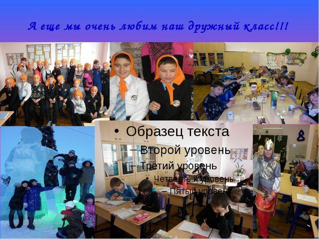 А еще мы очень любим наш дружный класс!!!