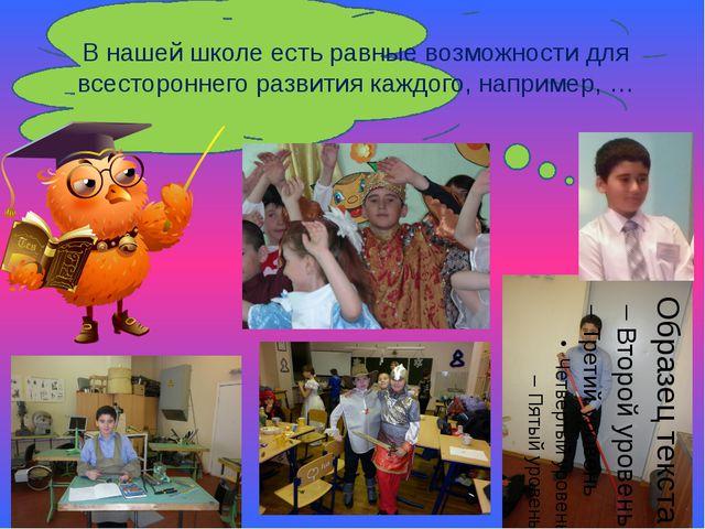 В нашей школе есть равные возможности для всестороннего развития каждого, на...