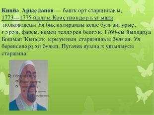 Кинйә Арыҫланов-— башҡорт старшинаһы, 1773—1775 йылғы Крәҫтиәндәр һуғышыполк