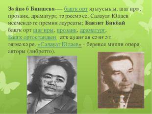 Зәйнәб Биишева-—башҡортяҙыусыһы, шағирә, прозаик, драматург, тәржемәсе, Сал