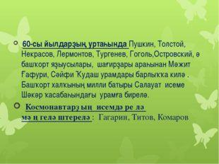 60-cы йылдарҙың уртаһында Пушкин, Толстой, Некрасов, Лермонтов, Тургенев, Го