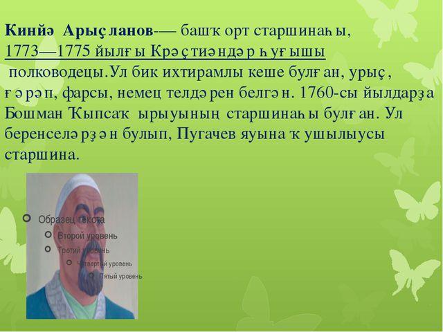 Кинйә Арыҫланов-— башҡорт старшинаһы, 1773—1775 йылғы Крәҫтиәндәр һуғышыполк...