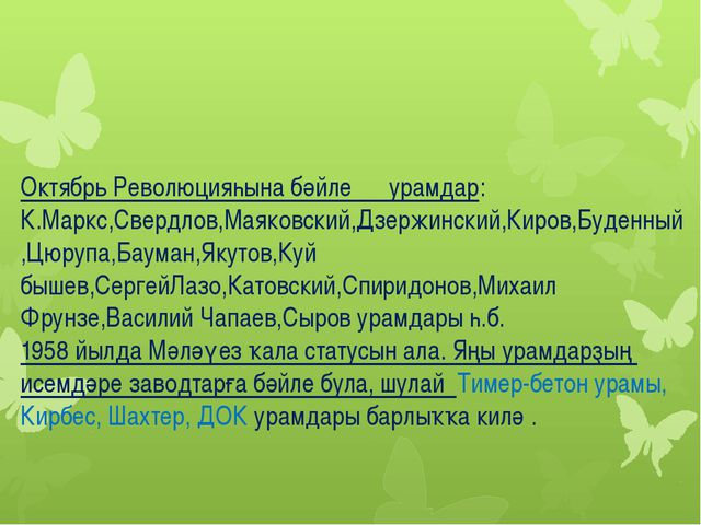 Октябрь Революцияһына бәйле урамдар: К.Маркс,Свердлов,Маяковский,Дзержинский,...