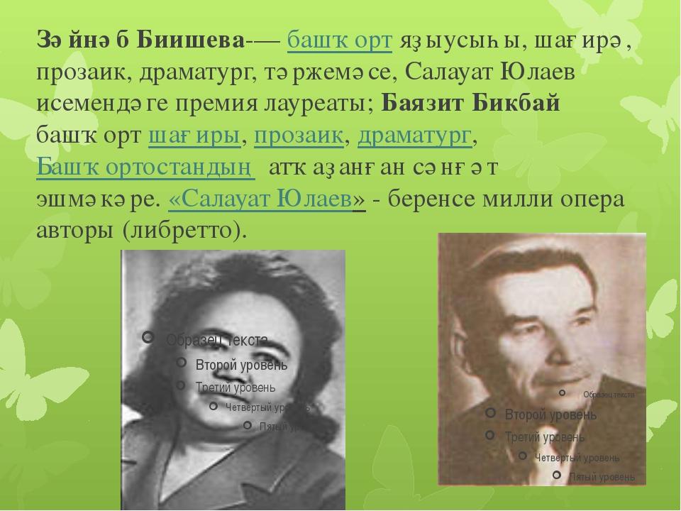 Зәйнәб Биишева-—башҡортяҙыусыһы, шағирә, прозаик, драматург, тәржемәсе, Сал...
