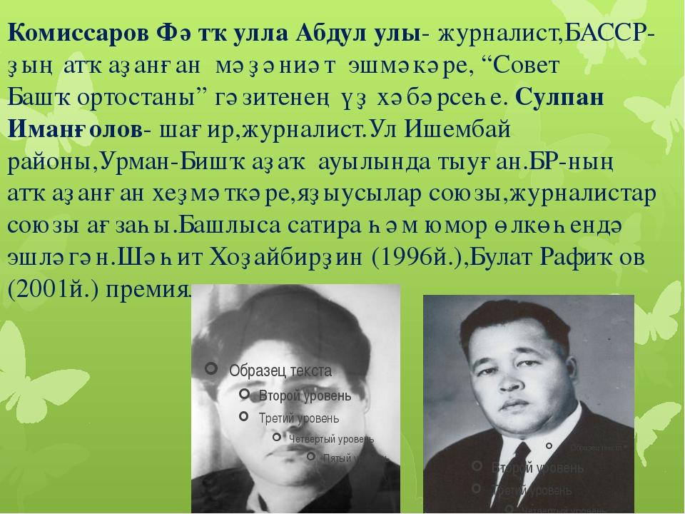 Комиссаров Фәтҡулла Абдул улы- журналист,БАССР-ҙың атҡаҙанған мәҙәниәт эшмәкә...